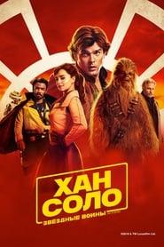 Звёздные Войны. Истории: Хан Соло