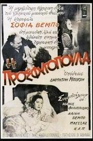 The Girl Refugee (1938)