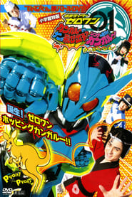 Kamen Rider Zero-One: What Will Hop Out of the Kangaroo? Decide on Your Kangar-own! That's How You Know It's Aruto!