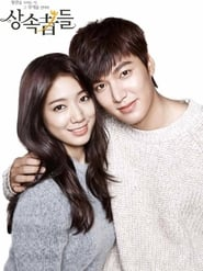 Heirs streaming vf poster