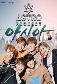 아스트로 프로젝트