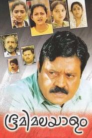 Bhoomi Malayalam (2009)