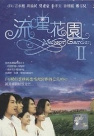 Meteor Garden streaming vf poster