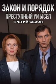 Law & Order: Criminal Intent Season 3