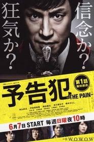Yokokuhan: The Pain