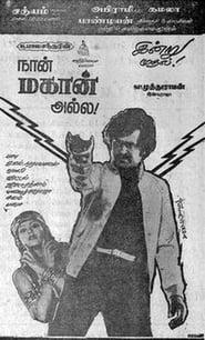 Naan Mahaan Alla (1984)