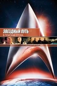 Звёздный путь 3: В поисках Спока