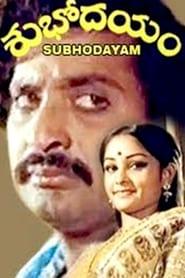 Shubhodayam