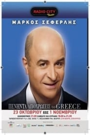 Πενήντα Αποχρώσεις To Greece