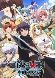 Hyakuren no Haou to Seiyaku no Valkyria en streaming