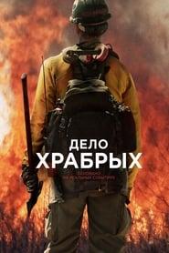 Watch Дело храбрых Online Movie