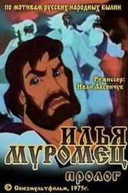 Илья Муромец (Пролог)
