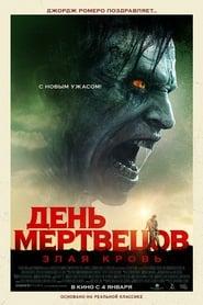 Watch День мертвецов: Злая кровь Online Movie
