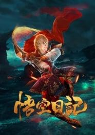 Wukong's Diary