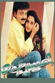 Prem Poojari (1999)