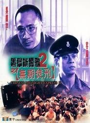 Chinese Midnight Express II