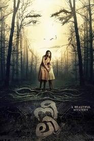 Neeli (2018) Malayalam Full Movie Online Download