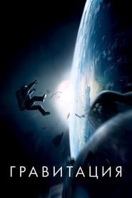 Гравитация