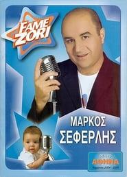 Fame zori (2004)