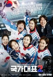 Take Off 2 / Run Off / 국가대표2 / Gook Ga Dae Pyo 2