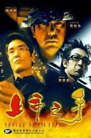 Shang di zhi shou Stream deutsch