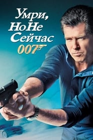 007: Умри, но не сейчас