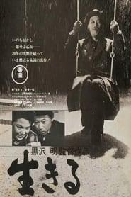 Ikiru - Einmal wirklich leben (1952)