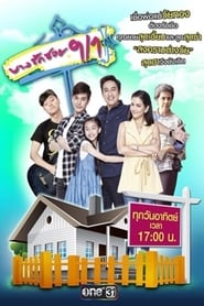 Bangrak Soi 9/1 streaming vf poster