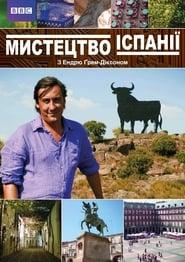 The Art of Spain - Season 1 Episode 1 : The Moorish South (2008)