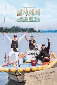 Streaming Three Meals a Day: Fishing Village poster