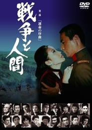 Men and War Watch and Download Online Movie HD