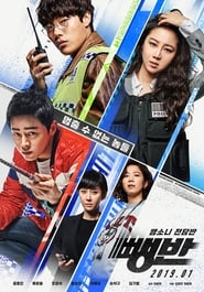 Watch Hit-and-Run Squad (2019)