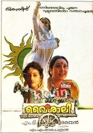 Vaishali se film streaming