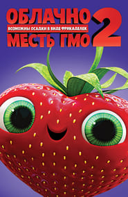 Облачно, возможны осадки в виде фрикаделек 2: Месть ГМО