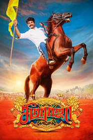 Image Seemaraja (2018) Full Movie