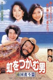 虹をつかむ男 南国奮斗篇 (1997)