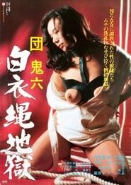 団鬼六 白衣縄地獄 Netflix HD 1080p
