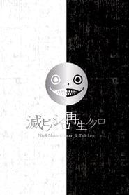 滅ビノシロ 再生ノクロ NieR Music Concert & Talk Live Blu-ray ()