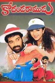 Kodanda Ramudu (2000)