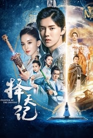 Fighter of the Destiny streaming vf poster