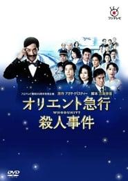 Murder on the Orient Express (2015)