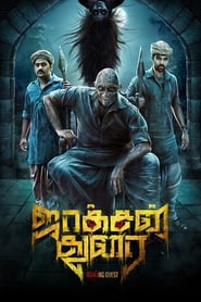 Jackson Durai (Jackson The Paying Guest) 2016 (Hindi Dubbed)