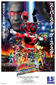 Uchū Sentai Kyūranger The Movie: The Geth Indaver's Counterattack! (2017)