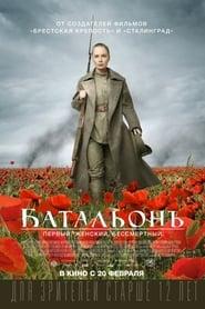 Imagen The Battalion
