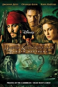 Watch Pirates of the Caribbean: Dead Man's Chest Online Movie
