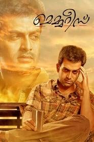 Memories (Malayalam)