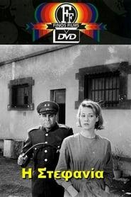 I Stefania (1966)