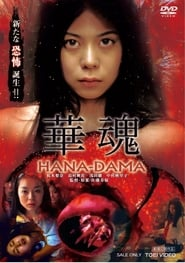 Photo de Hana-Dama affiche