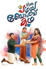 Watch Oru Pazhaya Bomb Kadha (2018) Malayalam Full Movie Online