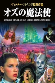 Watch The Wizard of Oz Online Movie